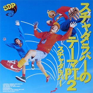 スチャダラパーのテーマPT.2 / N.I.C.E GUY ~1991 Nice GUY'S REMIX~